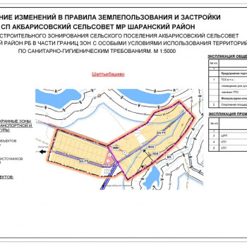 ПЗЗ-11 Ограничения Шалтыкбашево